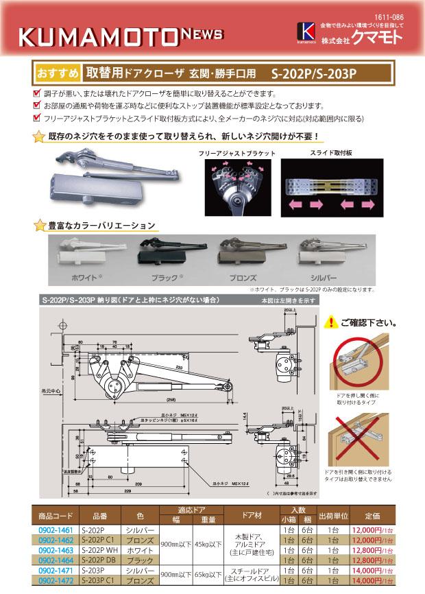 1611-086_KUMAMOTO_NEWS_S-202P,S-203P.jpg