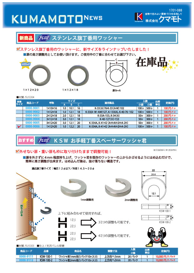 1701-088_KUMAMOTO_NEWS_wassya.jpg