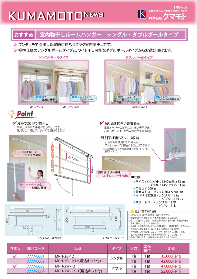 1706-089_KUMAMOTO_NEWS_roomhangar_omote-1.jpg