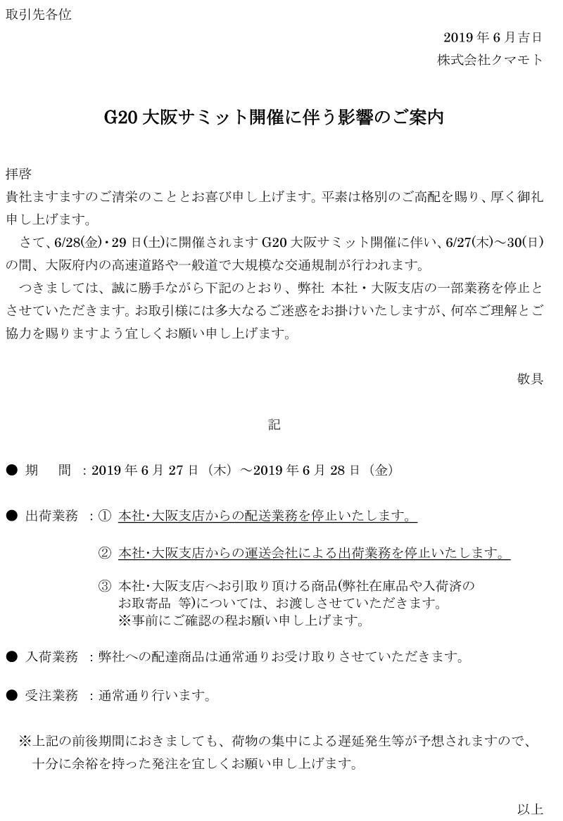 G20大阪サミット開催に伴う影響のご案内.jpg