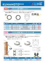 1701-088_KUMAMOTO_NEWS_wassya.jpgのサムネール画像