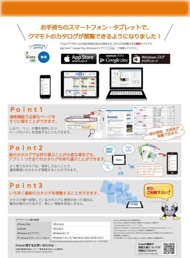 1611-087_KUMAMOTO_NEWS_kuro_ura.jpg