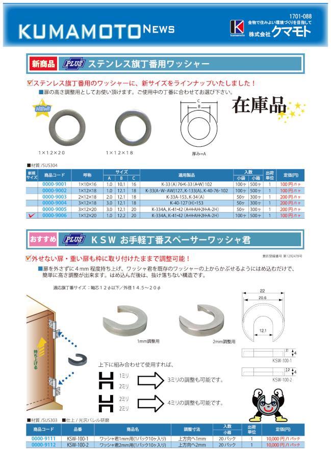 1701-088_KUMAMOTO_NEWS_wassya_omote.jpg
