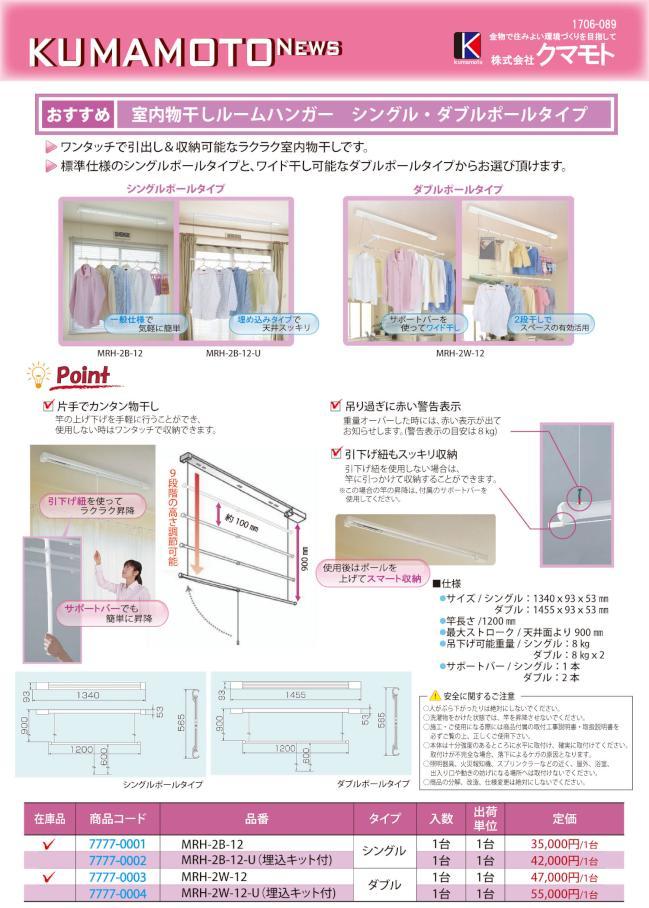 1706-089_KUMAMOTO_NEWS_roomhangar_omote_1.jpg