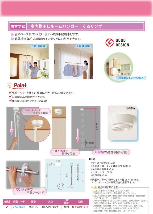1706-089_KUMAMOTO_NEWS_roomhangar_ura_1.jpg