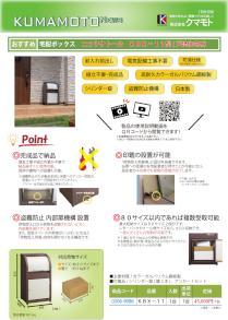 1708-090_KUMAMOTO_NEWS_KBX-11-1_omote.jpgのサムネール画像