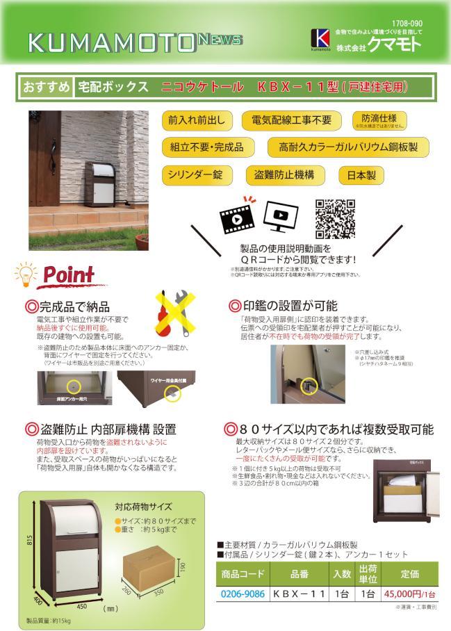 1708-090_KUMAMOTO_NEWS_KBX-11-1_omote.jpg