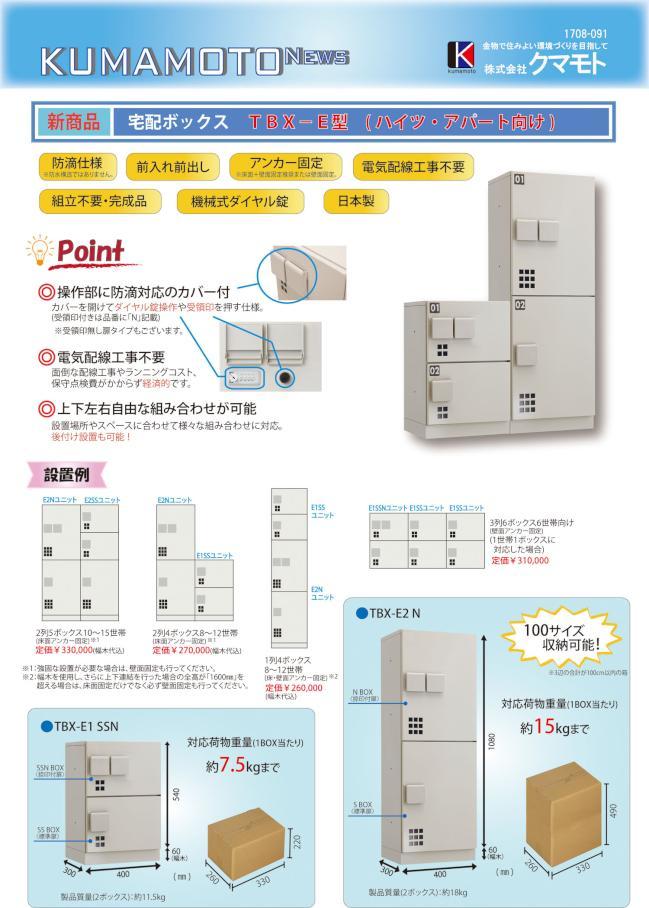 1708-091_KUMAMOTO_NEWS_TBX-E_omote.jpg
