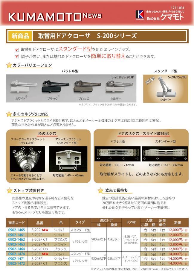 1711-094_KUMAMOTO_NEWS_ryobi_omote_1.jpg