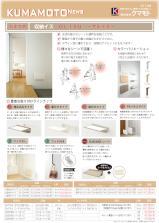 1811-096_KUMAMOTO_NEWS_OLISU_1.jpg