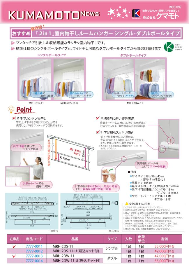 1905_097_KUMAMOTO_new_roomhanger.jpg
