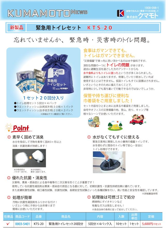 1908-098_KUMAMOTO_NEWS_toileset_omote.jpg