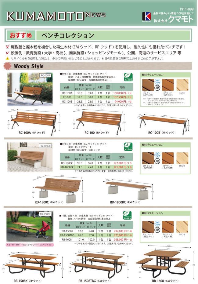 omote_1911-099_KUMAMOTO_NWES_bench.jpg