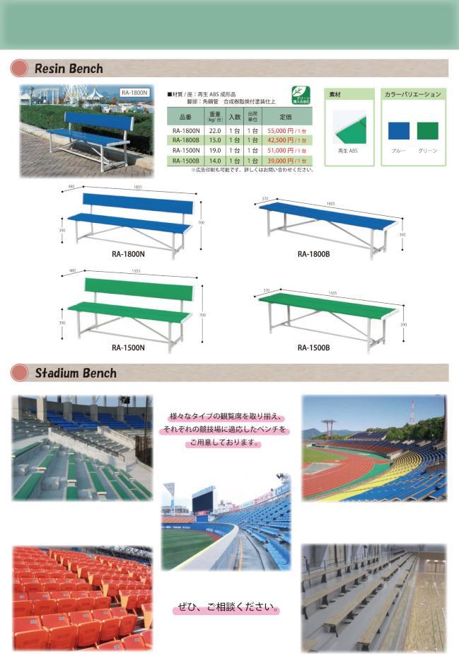 ura_1911-099_KUMAMOTO_NWES_bench.jpg