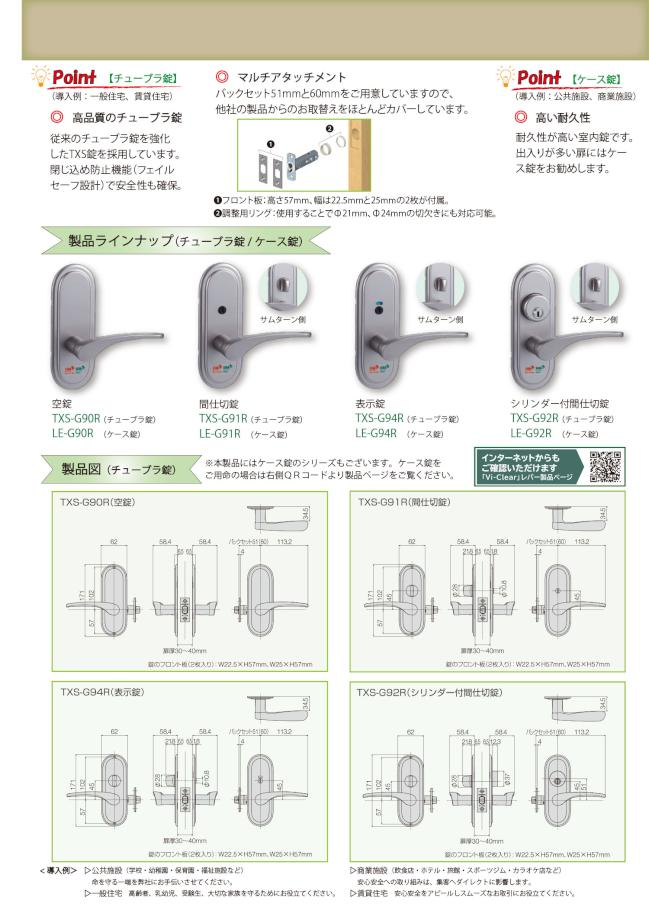 2009-101_KUMAMOTO_NEWS_Vi-Clear-2.jpg