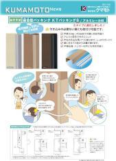 2011-102_KUMAMOTO_NEWS_PBKTパッキングS.jpgのサムネール画像