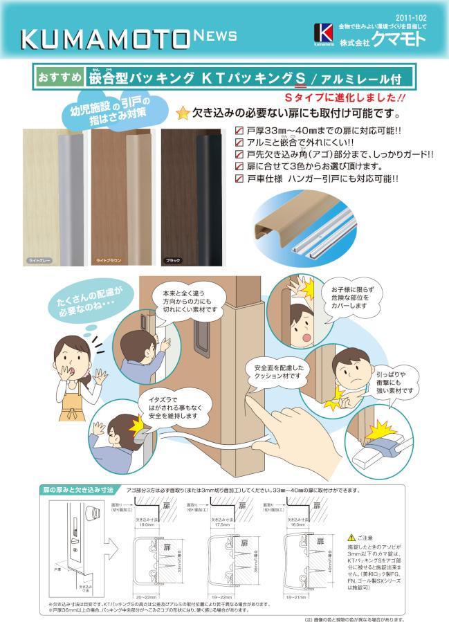 2011-102_KUMAMOTO_NEWS_PBKTパッキングS.jpg