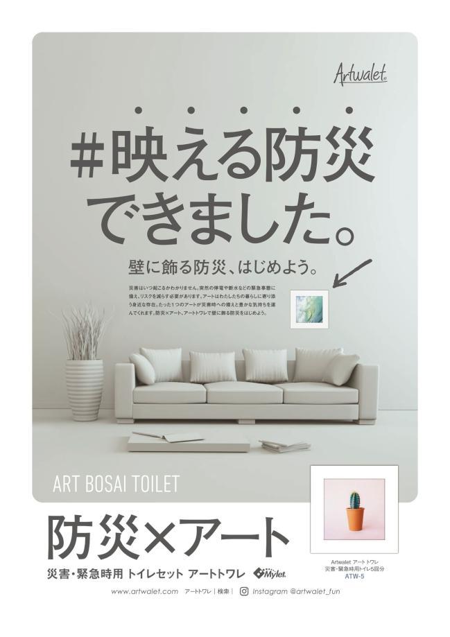 artwalet_表.jpg