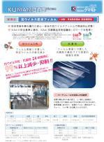 2104-106_KUMAMOTO_NEWS_抗ウイルス防炎フィルム-omote.jpg