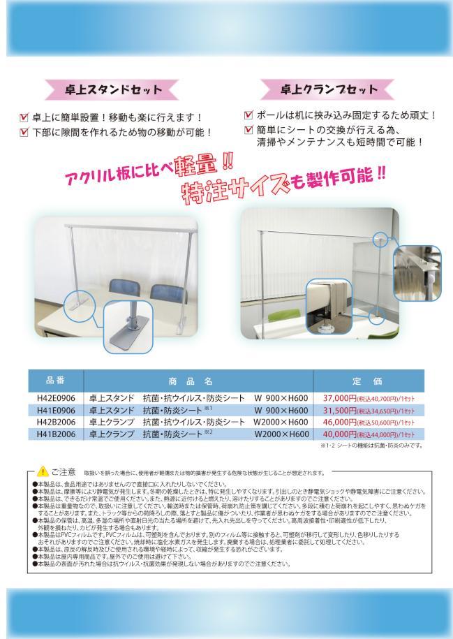2104-106_KUMAMOTO_NEWS_抗ウイルス防炎フィルム-ura.jpg