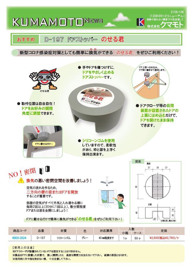 2105-106(1208-051-2リニューアル)_KUMAMOTO_NEWS_のせる君.jpg