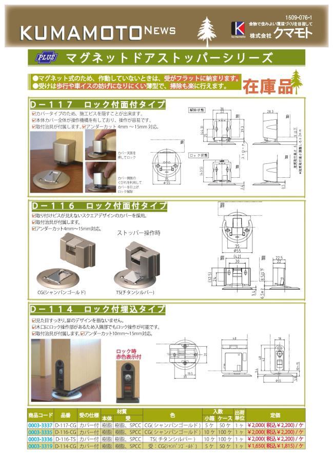 1608_085-1_KUMAMOTO_NEWS_PBKT_0002_omote.jpg