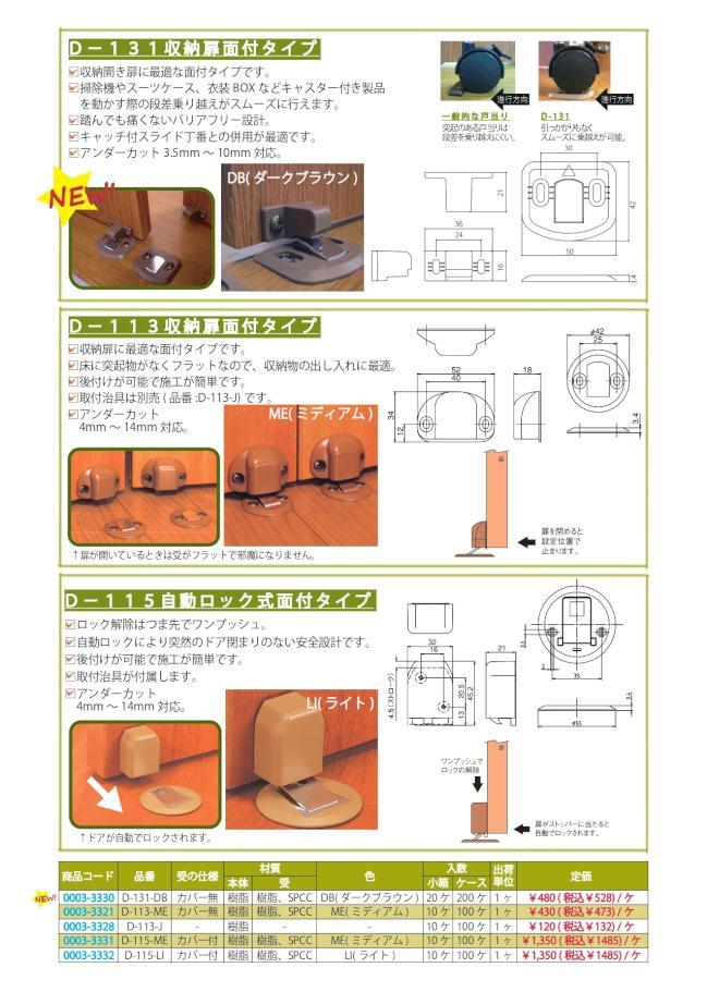 1608_085-1_KUMAMOTO_NEWS_PBKT_0003_ura.jpg