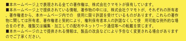 KUMAMOTO_HP_2.jpg