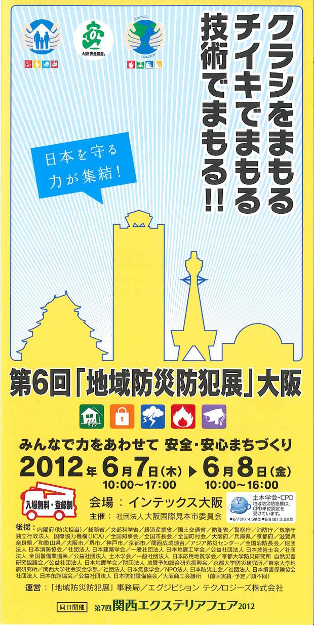 2012_tiikibousaibouhanten.jpg