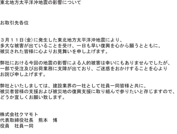 HP_jijin_osirase.jpg