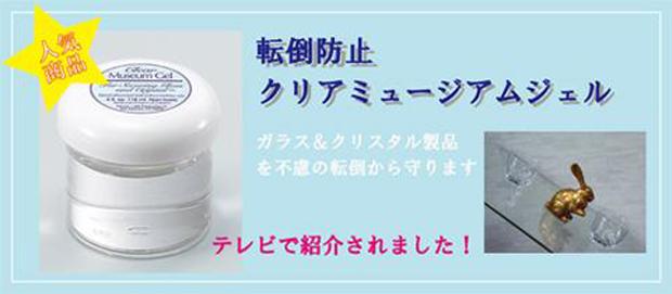HP_kuriamyu-jiamu_shoukai.jpg
